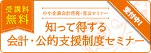 銀座起業内覧相談会