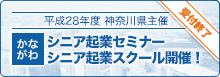 平成28年度神奈川県シニア起業セミナー・スクール【受付終了】
