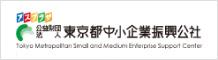 東京中小企業振興公社