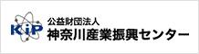 公益社団法人 神奈川産業振興センター