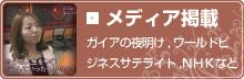 メディア掲載:ガイアの夜明け,ワールドビジネスサテライト,NHKなど