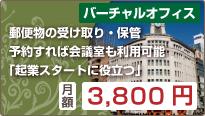 バーチャルオフィス【月額3,990円】:郵便物の受け取り・保管。予約すれば会議室も利用可能。「起業スタートに役立つ」