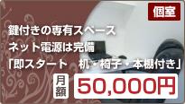 個室【月額52,500円】:鍵付きの専有スペース。ネット電源は完備。「即スタート 机・椅子・本棚付き」