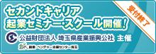 埼玉県セカンドキャリア起業セミナー・スクール【受付終了】