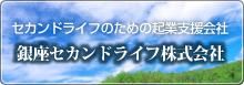 銀座セカンドライフ株式会社