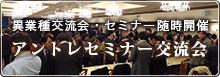 起業家交流 銀座アントレ交流会
