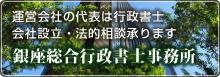 銀座総合行政書士事務所