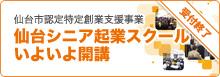 仙台シニア起業スクール【受付終了】