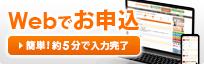 Web新規お申込み