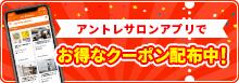 【クーポンのご案内】アントレサロンアプリでお得なクーポン配布中!
