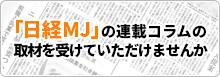 日経MJ連載コラム取材募集