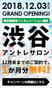 渋谷アントレサロン 2018年12月3日オープン! 2大キャンペーン中! オープン前のご契約で2ヶ月分無料