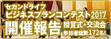 セカンドライフビジネスプランコンテスト2017 開催報告