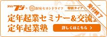 夕刊フジ×銀座セカンドライフ 特別タイアップ 定年起業セミナー&交流会・定年起業塾【受付終了】