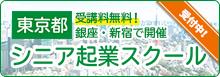 東京都・シニア起業スクール