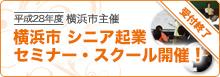 平成28年度横浜市シニア起業セミナー・スクール【受付終了】