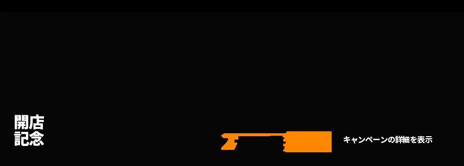 渋谷アントレサロン 2018年12月3日(月)オープン!お得な2大キャンペーン実施中!