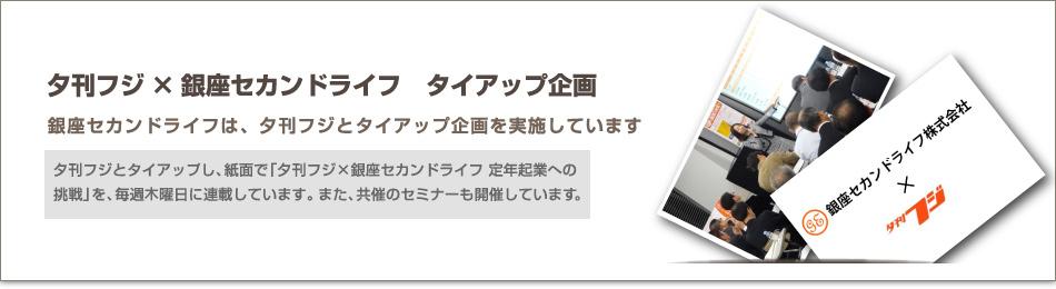 夕刊フジ×銀座セカンドライフ 共同企画