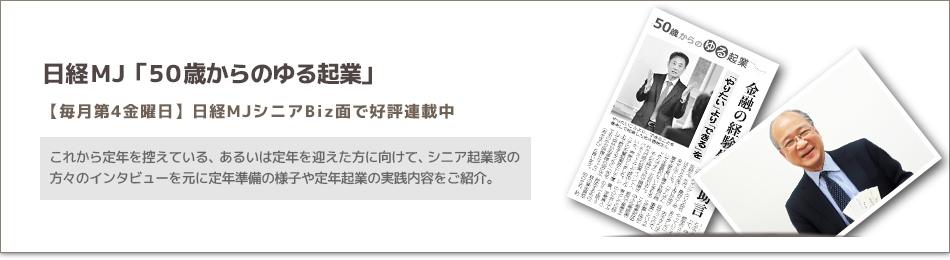 日経MJ「50歳からのゆる起業」