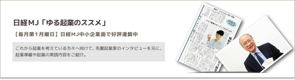 日経MJ「ゆる起業のススメ」