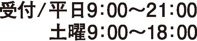受付/平日9:00~21:00 土曜9:00~18:00