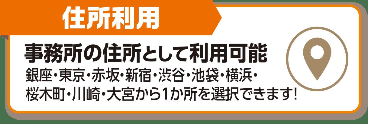住所利用:事務所の住所として利用可能。銀座・東京・赤坂・新宿・渋谷・池袋・横浜・桜木町・川崎・大宮から1か所を選択できます!