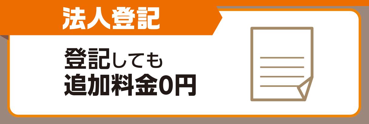 法人登記:登記しても追加料金0円!