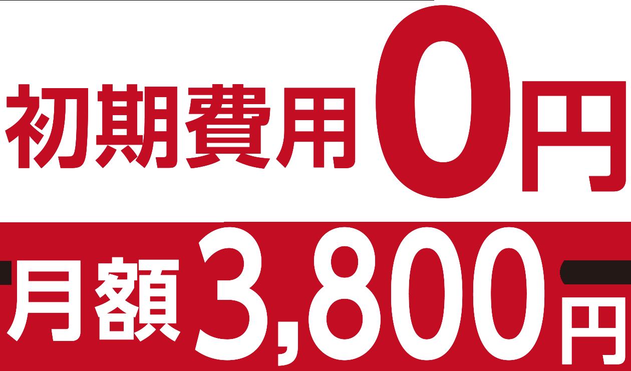 初期費用0円・月額3800円(税別)