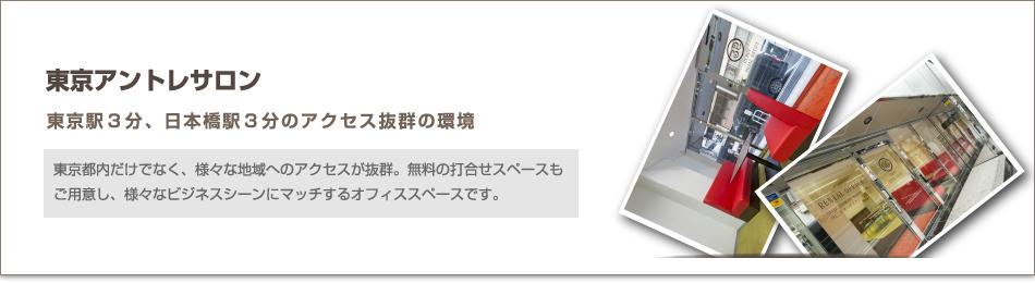 東京アントレサロン