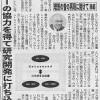 20160923夕刊フジ