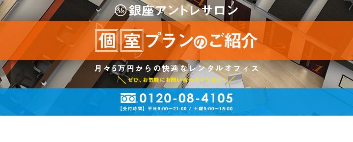 【個室充実】銀座アントレサロン5号館 2017年11月1日オープン!