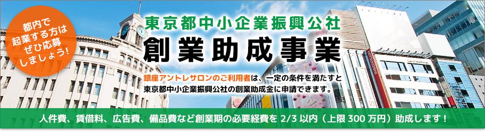 東京都中小企業振興公社創業助成事業