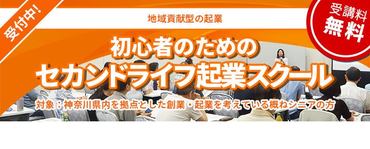 《参加費無料・横浜開催》初心者のためのセカンドライフ起業スクール