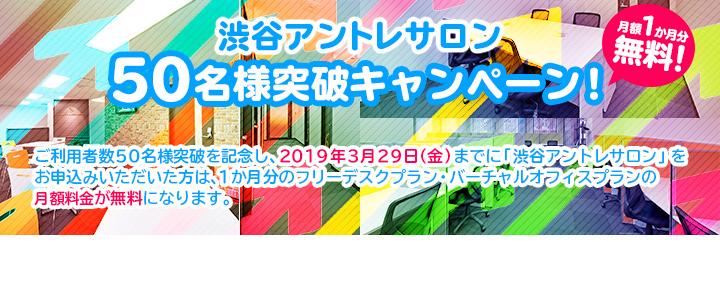 渋谷アントレサロン・50名様突破キャンペーン!<br />