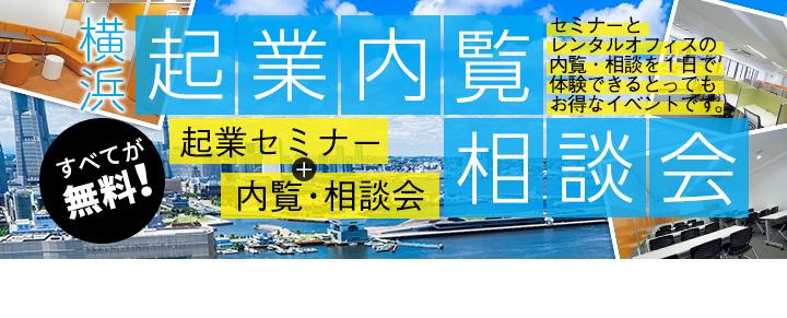 《無料》10月3日(木)横浜・起業内覧相談会