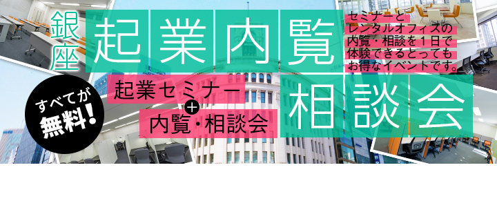 【無料】銀座・起業内覧相談会