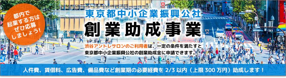 東京都中小企業振興公社創業助成事業(渋谷アントレサロン)