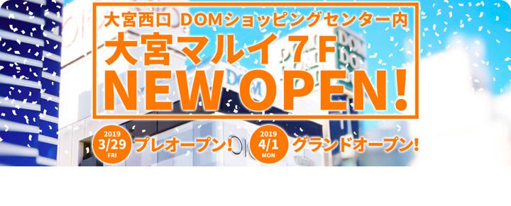 【新店舗】大宮マルイ7Fにオープン決定!