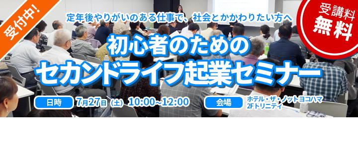 《参加費無料・横浜開催》初心者のためのセカンドライフ起業セミナー