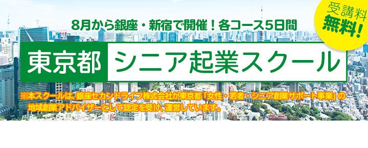 【参加費無料】東京都・シニア起業スクール