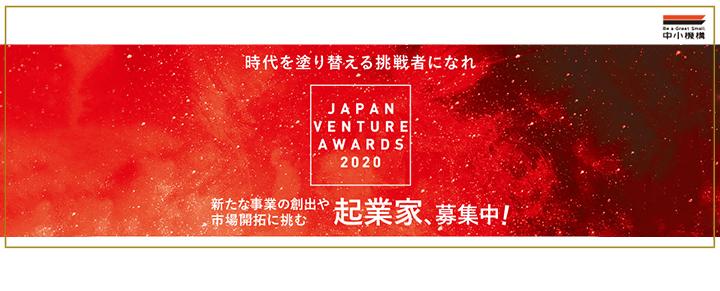 【応募受付中!】Japan Venture Awards 2020