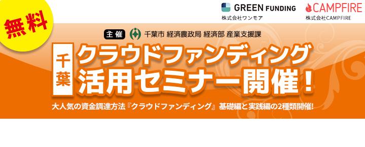 千葉でCF活用セミナーを開催!《アクセス》海浜幕張駅・千葉駅