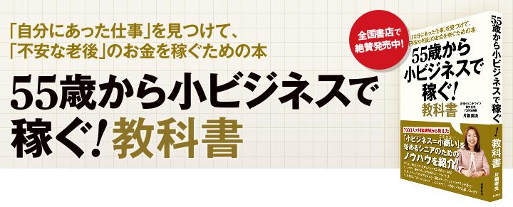 代表片桐の著書「55歳から小ビジネスで稼ぐ!教科書」発売!