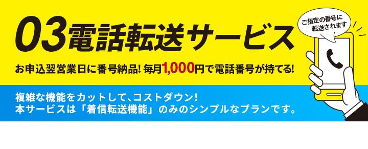 【初期費用無料!月額1,000円!】03電話転送サービス