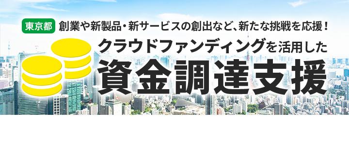 【返済不要】クラウドファンディング活用助成金申請受付中!
