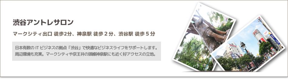 渋谷アントレサロン