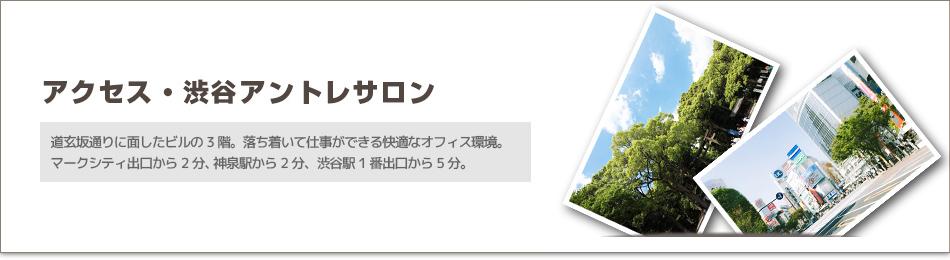 渋谷駅からのアクセス | 渋谷アントレサロン