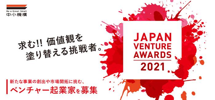 http://Japan%20Venture%20Awards%202021