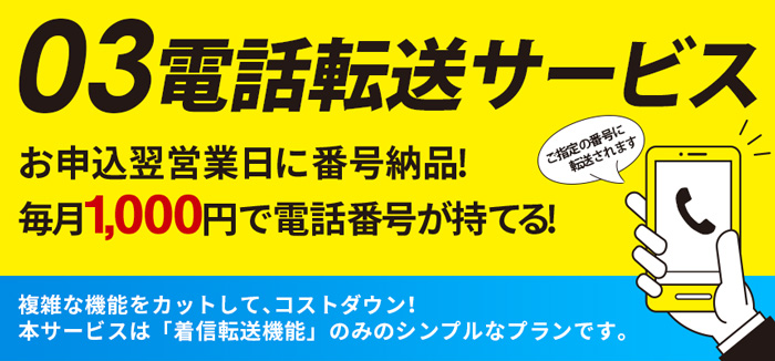 http://03電話転送サービス