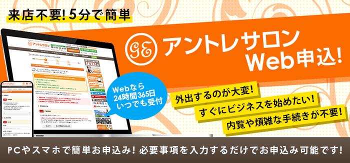 http://アントレサロンWeb申込!《来店不要!5分で簡単》アントレサロンはWebで申込めます!